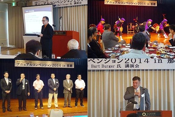 アニュアルコンベンション2014 in 那覇